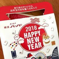 謹賀新年 - 365歩のマーチ