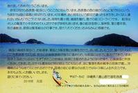 「南の島」より届いた年賀状:西表島・船浮だより④ - 北鎌倉湧水ネットワーク