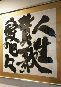 神戸から、新年に思うこと - 光を孕む書道  ~Misuzu-ism~