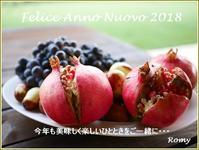 Buon Anno 2018♪ - Romy's Mondo ~イタリア料理教室「Piccolo Mondo」主宰者Romyの世界~