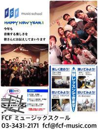 happy new year! - 東京は港区新橋 FCFミュージックスクールのブログ