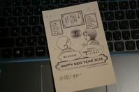 I received a New Year's card from professor and Mr. MASHAKURAKKAWA. - 秋葉原・銀座 PHOTO by ari_back