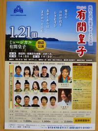 Musical 有間皇子 田辺公演 - 東 道のきのくに花街道