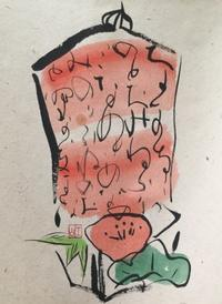 宝船、初夢準備…       「能」 - 筆文字・商業書道・今日の一文字・書画作品<札幌描き屋工山>