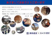 2018 - スムコト デザイン