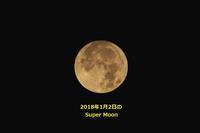 スーパームーン2018 - Granpa ToshiのEOS的写真生活