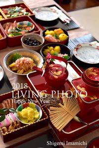 2018年謹賀新年 - LIVING PHOTO