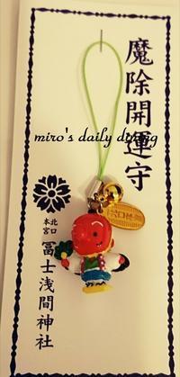 北口本宮冨士浅間神社 - miro's daily dining