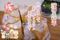 新年のご挨拶! - 『小さなお菓子屋さん keimin 』の焼き焼き毎日