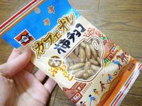【浪速屋】柿チョコ カフェオレ - 池袋うまうま日記。