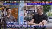 youは何しに日本へ「Mr.カブ ツーリングと恩人に会う旅 京都編」 テレビ東京Web版にEAGLEmotorsが - EAGLE motors 嫁日記