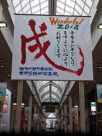 戌 - 街歩記