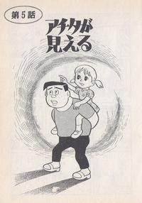 藤子F短編2 - 風に吹かれてすっ飛んで ノノ(ノ`Д´)ノ ネタ帳