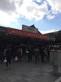 太宰府天満宮へ初詣 - 東京・自由が丘  井上ちぐさの刺繍&カルトナージュ教室  Atelier Claire(アトリエクレア)