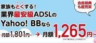 SB iPhone8一括0円,格安維持条件のおうち割光セット対象ADSL回線 最安月額1265円~ - 白ロム中古スマホ購入・節約法