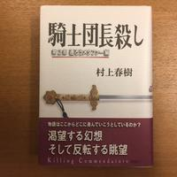 村上春樹「騎士団長殺し 第2部」 - 湘南☆浪漫