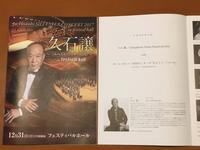 (大阪行事)久石譲 ジルベスターコンサート 2017 - Macと日本酒とGISのブログ