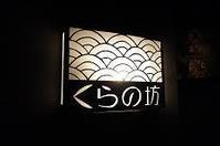 春の旅♪ <ホテル四季の蔵 別邸cocoro (伊豆・河津) 食事編> - shoot !!