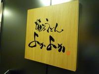 博多うどん よかよか 有楽町本店@有楽町 - 練馬のお気楽もん噺