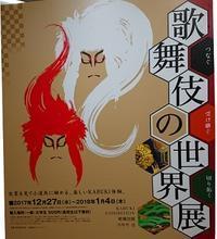 歌舞伎の世界展 - jujuの日々