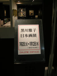 名古屋丸栄百貨店 - 黒川雅子のデッサン  BLOG版