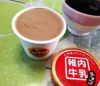 チョコアイス - つぶやき