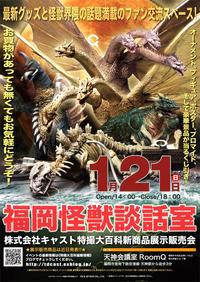 1/21(日) 2018年最初の福岡怪獣談話室開催! - 特撮大百科最新情報