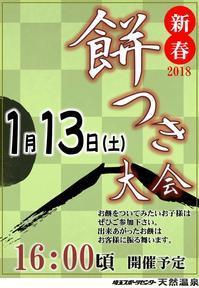 今年も餅つきを開催しますよ(´・ω・`) - 埼玉スポーツセンター 天然温泉