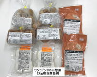 お得な商品こんなイメージ - 魚沼の 食と情報 届けます (有)まきば