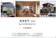 謹賀新年2018年 - 続・U設計室web diary