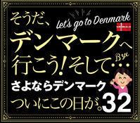 デンマークへ行こう!その32 - お料理王国6