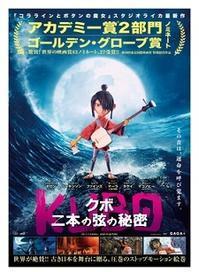 KUBO/クボ 2本の弦の秘密   - きょうのできごと
