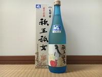 (山形)出羽ノ雪 祇王祇女 純米大吟醸 / Dewanoyuki Gio-Gijo Jummai-Daiginjo - Macと日本酒とGISのブログ