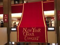 NHKニューイヤーオペラコンサートと会食 - 風雅房だより