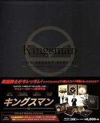 『キングスマン』 - 【徒然なるままに・・・】