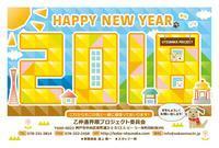 2018年もどうぞよろしくお願いします。 - 神戸乙仲通ブログ