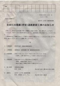 北安江出雲線(若宮)道路新設工事のお知らせ - 若宮新町会ブログ