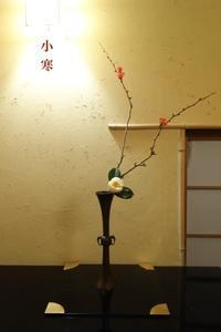 小寒 - g's style day by day ー京都嵐山から、季節を楽しむ日々をお届けしますー