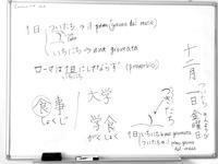 語学力も夢の実現も1日にしてならず、日本語授業のある日の板書から - イタリア写真草子 Fotoblog da Perugia