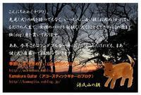 年末、何故か山口百恵に恋していた私・・・ - Kamakura Guitar