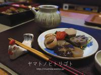 冬休みのアルバム「おせち」 - yamatoのひとりごと