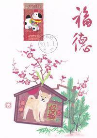平成30年戌年記念カード「福徳」 - ムッチャンの絵手紙日記
