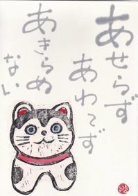犬の張り子 「あきらめない」 - ムッチャンの絵手紙日記