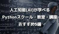 【 転載 】 人工知能(AI)が学べるPythonスクール・教室・講座おすすめ5選 - やまなかつてない日々