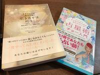 休み中に読んだ本 - 日々の彩り