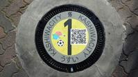 柏市の下水道マンホール蓋 KASHIWAココ撮れマンホール5枚を探せ!(H300104訪問) - 蜃気楼の如く