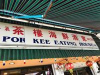 チョンバルのローカルフード シャンパンポークリブを@Por Kee Eating House 1996 - 日日是好日 in Singapore