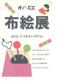 1月15日より、オノ・ミエさんの「布絵展」が始まります。 - アルック・ノオト ~荻窪の八幡さまの鳥居のそばのちいさなカフェより~