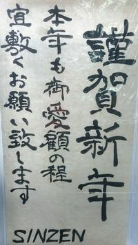 あけました!おめでとうございます!! - 大阪府泉佐野市 Bike Shop SINZEN バイクショップ シンゼン 色々ブログ