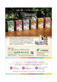 @コスメさまに掲載されました! - Vermont Soap Japan  (バーモントソープ ジャパン)